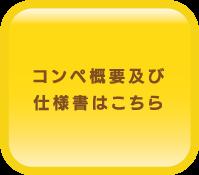 gaiyo_btn